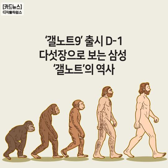 [카드뉴스] '갤노트9' 출시 D-1… 다섯장으로 보는 삼성 '갤노트'의 역사